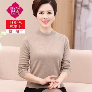 中年女衣服妈妈装秋冬毛衣针织衫中老年女装全羊毛衫半高领打底衫