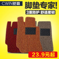 Coiled Main Driver Copilot Rear Monolithic Car mat Quick-drying Easy to wash Anti-slip Can be cut Mat carpet