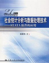 应用 研究生 教材 本书附赠光盘杨菊华 社会统计分析与数据处理技术——STATA软件 正版教材书 21世纪人口学系列教材 本科