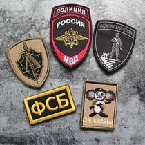俄罗斯臂章局ФСБ克格勃刺绣MVD双头鹰联邦魔术贴章阿尔法A队