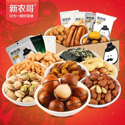 【新农哥-零食大礼包A】混合坚果干果食品吃货美食组合送礼一大箱