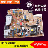 HP/hpm1005 power board hp1005 power board old hp 1005 all-in-one power board new