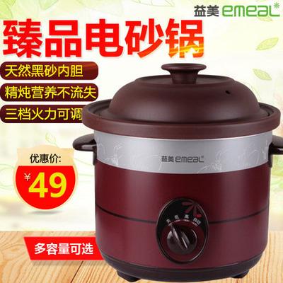 紫砂電燉鍋小燉鍋