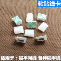 Nail-free cable line card flat cable line wall fixing wall-attached line truck truck line card
