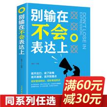 说话技巧 书籍 语言表达能力训练 别输在不会表达上 学会表达与沟通 单本 精准表达能力 高情商就是会好好说话 书正版