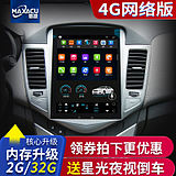 Chevrolet Cruze navigation one machine 10.4 inch vertical screen Sylphy Covez Mai Rui Bao dedicated large screen