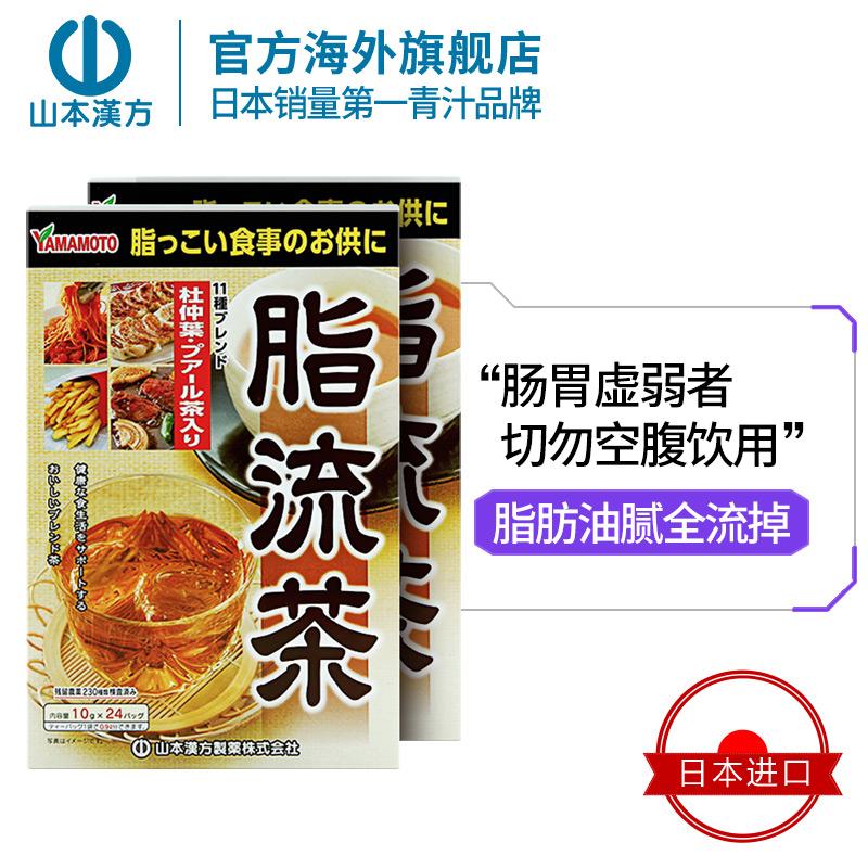 盒 2 袋 24 10g 脂流茶养生茶大麦若叶搭档 日本山本汉方 香港直邮