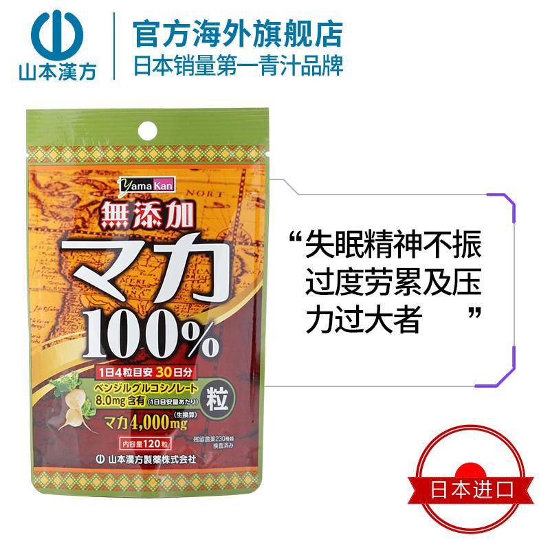 山本汉方 黄金玛卡片玛咖男性成人保健持久抗疲劳精片正品120粒