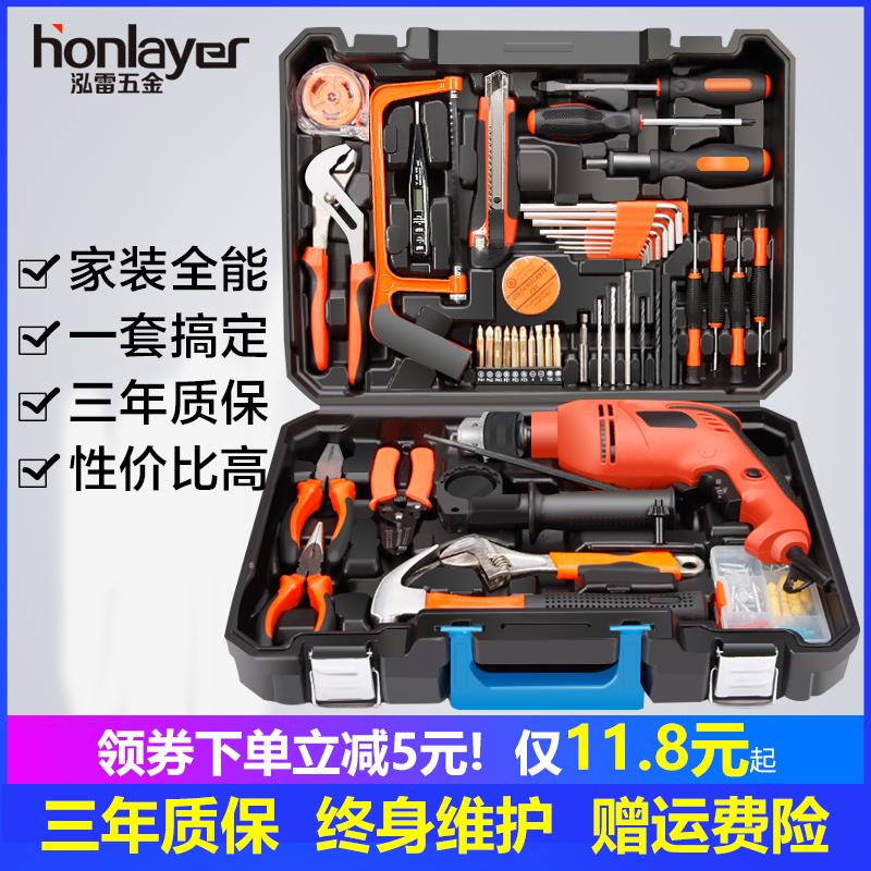 泓雷工具箱家用套装手动五金多功能维修电动工具电钻组套电工木工