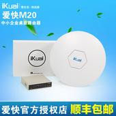 爱快M20办公室企业无线路由器有线4WAN口智能流控AC控制微信认证图片
