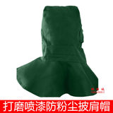 Protection mask dust head cover sandcap sand blasting special paint paint paint cap industrial polishing labor protection package mail