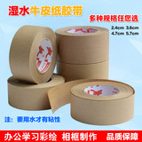 Wet buffalo paper box sealing tape wet water glue painting water tape mounting painting with a box sealing cover