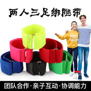 Two/two three-legged leggings with feet Velcro leggings rope Game binding feet with 2 people 3-foot sports equipment
