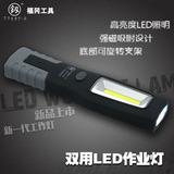 日本福冈工具折叠挂式双用工作灯LED磁铁无线汽修灯检修灯维修灯