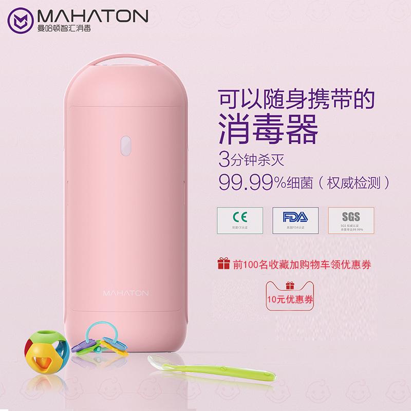 多功能婴儿紫外线奶瓶消毒器杀菌自动便携式旅行餐具玩具消毒器