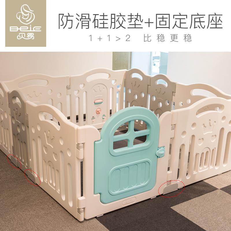 贝易儿童游戏围栏宝宝学步家用安全栅栏婴幼儿室内乐园玩具防护栏