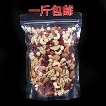 包干果零食组合装食品礼盒30混合坚果750g每日坚果大礼包孕妇儿童
