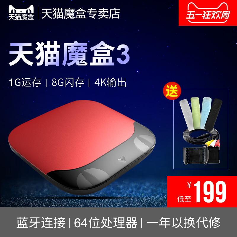 网络电视盒4k