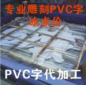 腾达光电科技/专业雕刻pvc字/雪弗板/电话小字/同行代加工冰点价