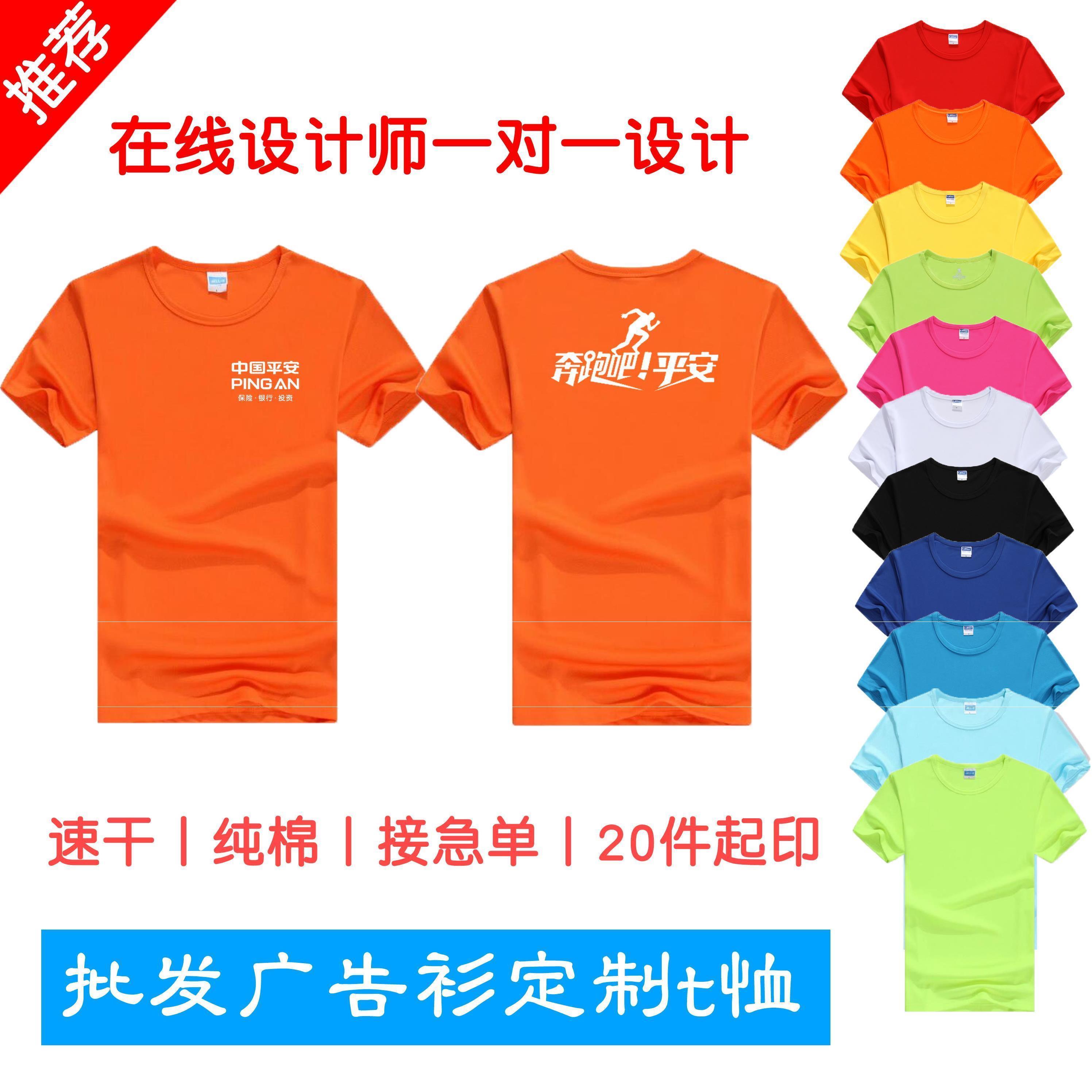 志愿者女毕业夏令营t恤广告衫定制印logo短袖情侣装水果店街舞班