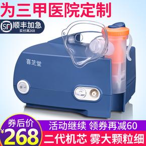 喜芝堂雾化机儿童医用家用成人化痰止咳空气压缩式物化器小儿清肺