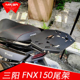 MRBR adapted Sanyang FNX150 tail box bracket rear rack loaded Shade SH33/34 backup box Flame Phoenix