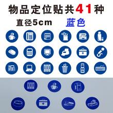 5cm物品定位贴 5S定置标签 5s定位贴桌面物品定位标识物品定位贴