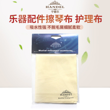 Handel Musical Instrument Accessories Cleaning Cloth Care Cloth Piano Cleaning Cloth Violin Guitar Erhu Cleaning Cloth