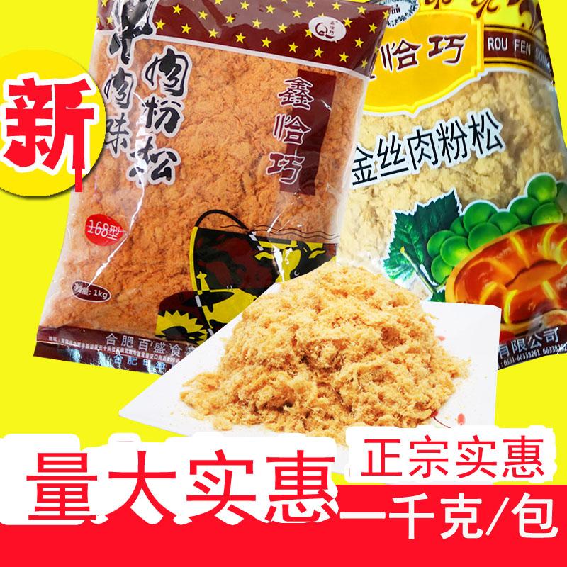 烘焙寿司肉松鑫恰巧168金丝肉松1kg儿童面包手抓饼鸡非猪肉松食材