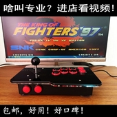 炫斗 街机摇杆 PS3 格斗 游戏 97摇杆 无延时usb 电脑 街霸 拳皇