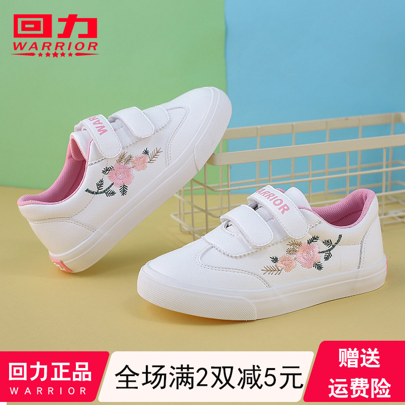 回力童鞋女童鞋2019春秋新款透氣小白鞋運動鞋兒童布鞋板鞋帆布鞋