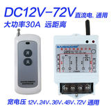 12v/24V/48V/72V DC wireless remote control switch water pump / oil pump high power controller remote