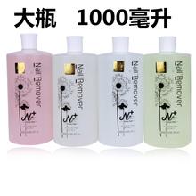 包邮 美甲卸甲水1000毫升大瓶清洁液按压空瓶洗甲水 天天特价