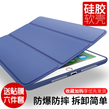 air2T套子9.7英寸APD5平板电脑A1567?;ぬ譱pd6外壳ipod 苹果ipad