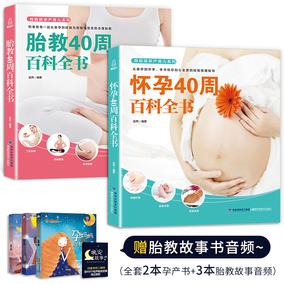 怀孕40周+胎教故事书全套2册 孕妈怀孕的知识和胎教的书 孕妇书籍大全怀孕期间全程十月怀胎孕育儿百科全书 适合孕妇看的的书2018
