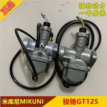 Suzuki motorcycle accessories Junwei GSX125 carburetor QS125-3A 3B 3C plunger carburetor