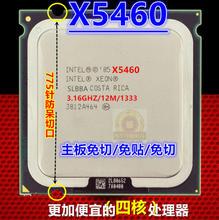 强大到I5都怕了 3.16G主频四核CPU还支持775 包邮 X5460 硬改