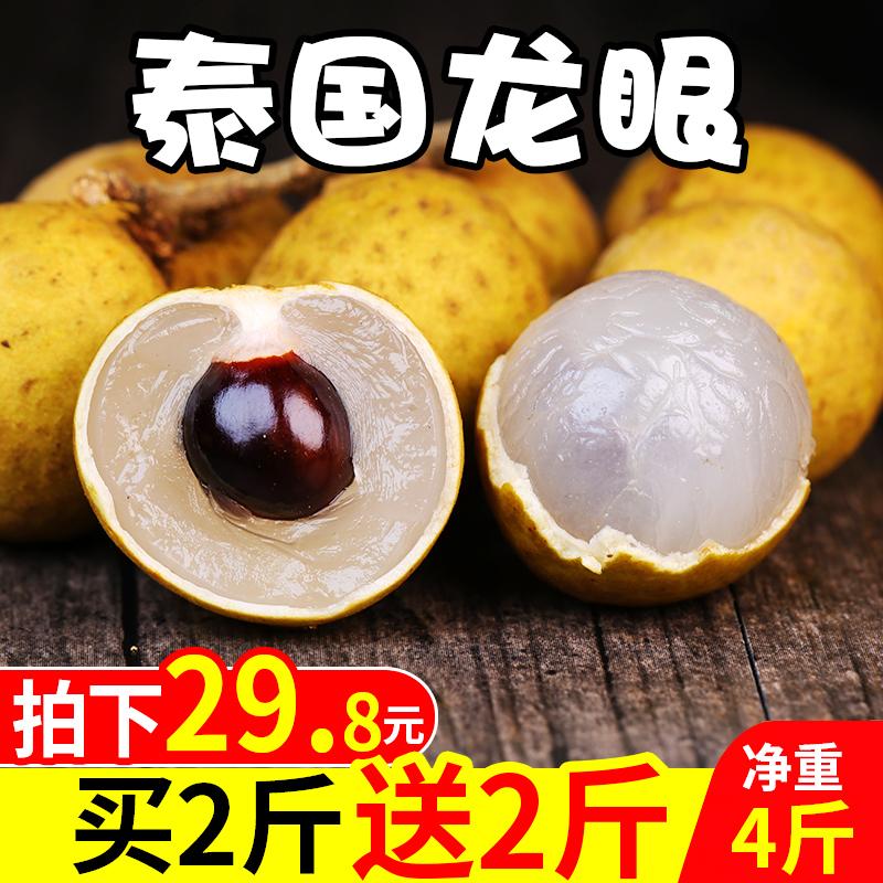 泰国龙眼新鲜水果整箱批发鲜桂圆4斤包邮当季应季时令一箱采摘图片