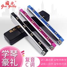 上海老牌国光口琴高级成人准专业演奏儿童初学者24孔复音自学乐器