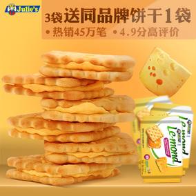 Julies茱蒂丝芝士饼干进口零食品马来西亚雷蒙德乳酪夹心饼干咸味