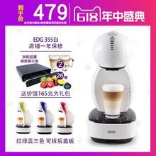 原装进口雀巢多趣酷思胶囊咖啡机DOLCEGUSTOEDG466635355