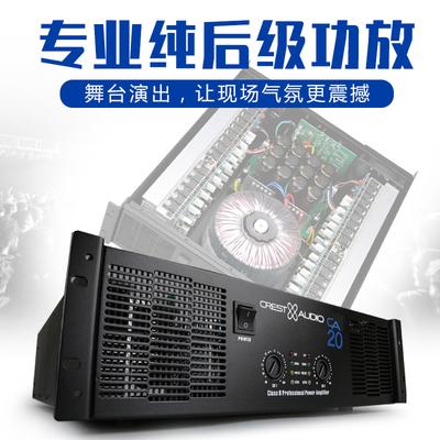 高峰新款CA9 CA20 CA50舞臺家用會議演出HIFI大功率純后級功放機