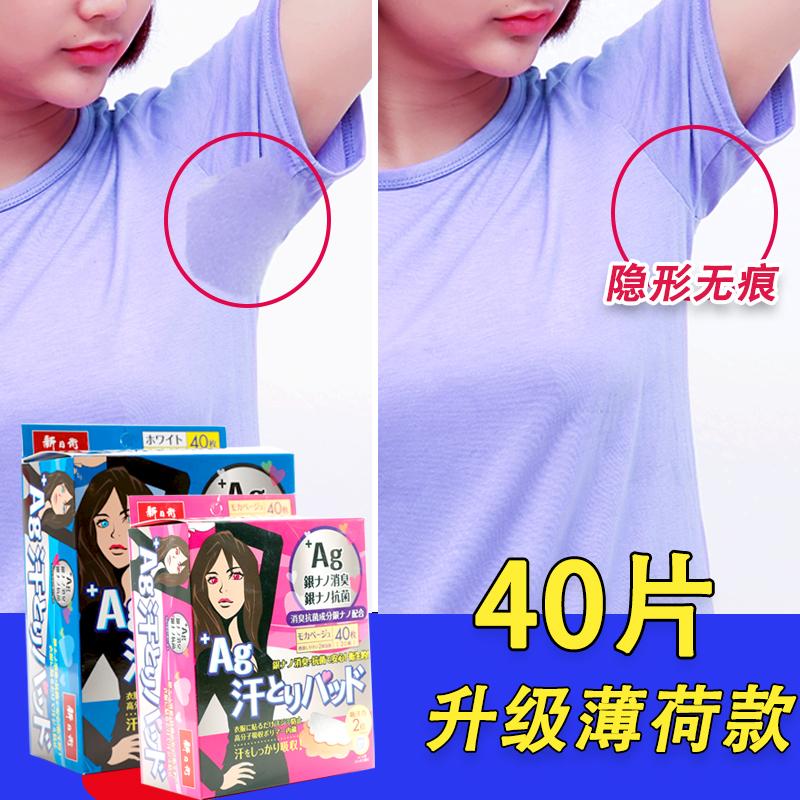 日本腋下吸汗衣贴超薄透气隐形止汗巾垫夏季腋窝防出汗液去臭神器