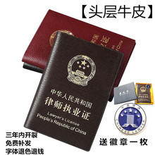 New Lawyer's Certificate Cover Lawyer's Practice Certificate Cover Protective Cover