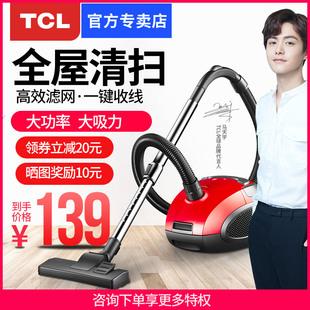 TCL吸尘器家用手持式卧式大吸力大功率吸尘机地毯家用小型迷你
