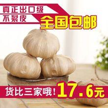包邮 出口级金乡特产黑大蒜独头多瓣黑蒜发酵黑蒜头黑蒜独头500克