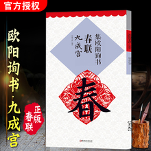 Ouyang Inquiry Regular Calligraphy Poster Collection Chinese Spring Festival couplet Calligraphy Poster Jiucheng Palace Entrance European Regular Calligraphy Brush Poster Nie Wenhao Children's Painting Calligraphy New Year Handwritten couplet Calligraphy Book