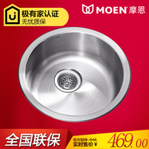 Moen (MOEN) Single round Groove 304 stainless steel sink drawing kitchen basin wash pot Opole 23607