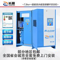 长盈螺杆式空压机22kw永磁变频伺服一级能效节能静音空气压缩机