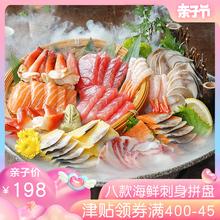 八拼套餐 希鲮鱼 北极贝甜虾 冰山蚌 三文鱼刺身 刺身拼盘 金枪鱼